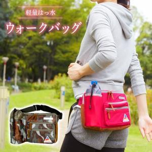 レディース メンズ 男女兼用 ウエストバッグ ウォークバッグ 軽量バッグ アウトドア 撥水加工 はっ水 カジュアル たっぷり入る軽量はっ水ウォークバッグ|justpartner