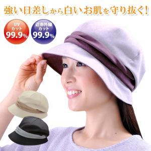 レディース 婦人 帽子 UVカット帽子 近赤外線 紫外線  春 夏 防菌 防臭 肌を守る 洗える サイズ調整 ブラック ベージュ パープル 近赤外線帽子|justpartner