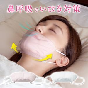 マスク おやすみマスク 鼻呼吸 口呼吸防止 睡眠中 口呼吸 いびき対策 いびき のどの乾燥 口臭対策 顎を支える 快眠鼻呼吸マスク(メール便可)|justpartner