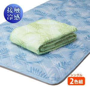 シングル 接触冷感 敷きパッド 夏 洗える 丸洗い 寝具 カバー リーフ柄 ブルー グリーン ソフトクールひんやり敷パッド2色組(メーカー直送)|justpartner