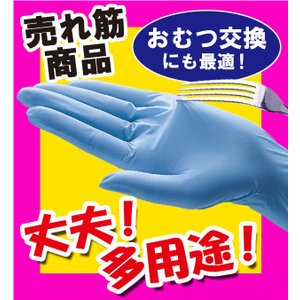 手袋 使い捨て 使い捨て手袋 ノロウイルス インフルエンザ ウィルス 感染症 極薄ゴム手袋 医療用 ニトリル極うす手袋 ニトリル手袋 ニトリルグローブ|justpartner