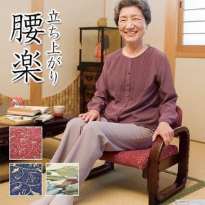 父の日 プレゼント 70代 健康 60代 座椅子 お年寄り ...