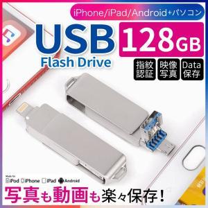 usbメモリ 128gb スマホ用 iphone android容量を増やす ライトニング usbフ...