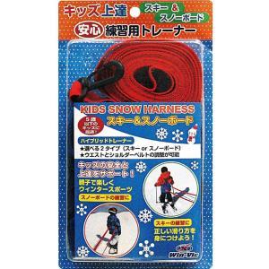 ユニックス スキー&スノーハーネス キッズ用 スキー スノーボード サポートグッズ WN98-26