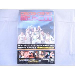 関ジャニ∞ 写真集 えっ! ホンマ!? ビックリ!! TOUR 2007|justy-net