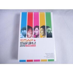 SMAP DVD SMAPがんばりますっ! 2010 10時間超完全版|justy-net