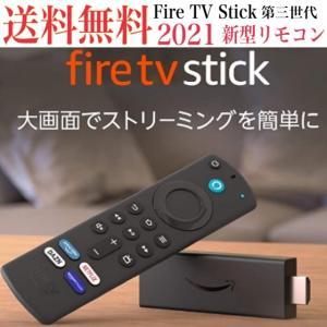 ◆送料無料◆ Amazon fire tv stick 第三世代   Alexa対応音声認識 新型リ...
