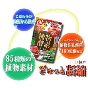 数量限定【送料無料】植物酵素カプセル|オリヒロ|60粒入|60日分|アウトレット|juujiya|02