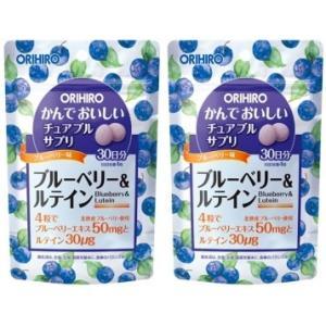 【送料無料】かんでおいしいチュアブルサプリ ブルーベリー&ルテイン|オリヒロ|120粒入×2個セット