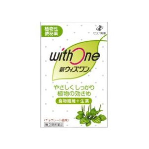 新ウィズワン 48包|指定第2類医薬品|ゼリア新薬|植物性便秘薬