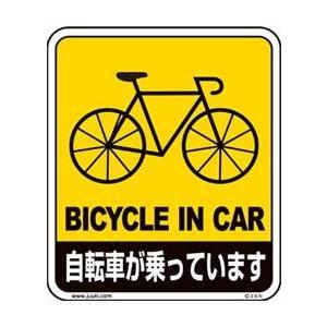 自転車 ロードバイク ステッカー マグネット 自転車が乗っています|juuki