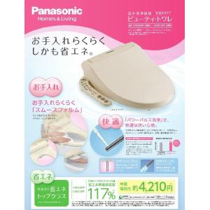 PANASONIC ビューティートワレ CH9...の関連商品5