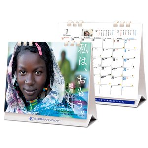 JVC国際協力カレンダー2021 卓上 収益は国際協力活動に使われます! jvc