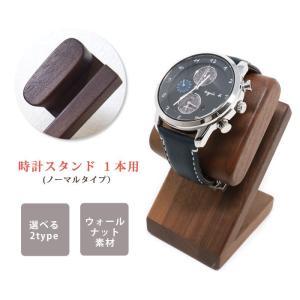 時計スタンド 1本用 ノーマルタイプ 腕時計 スタンド ウォッチスタンド 腕時計用ケース 時計置き 木製 ウォールナット 国産 WatchLife|jwcopal