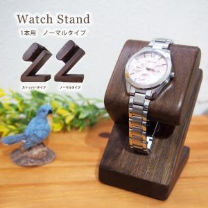 時計スタンド 1本用 ノーマルタイプ 腕時計 スタンド ウォッチスタンド 腕時計用ケース 時計置き 木製 ウォールナット 国産 WatchLife|jwcopal|02