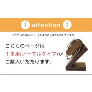 時計スタンド 1本用 ノーマルタイプ 腕時計 スタンド ウォッチスタンド 腕時計用ケース 時計置き 木製 ウォールナット 国産 WatchLife|jwcopal|10