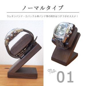 時計スタンド 1本用 ノーマルタイプ 腕時計 スタンド ウォッチスタンド 腕時計用ケース 時計置き 木製 ウォールナット 国産 WatchLife|jwcopal|11