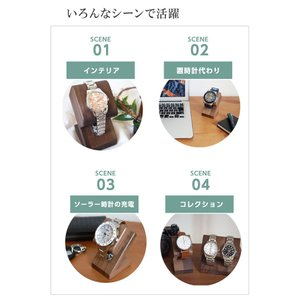 時計スタンド 1本用 ノーマルタイプ 腕時計 スタンド ウォッチスタンド 腕時計用ケース 時計置き 木製 ウォールナット 国産 WatchLife|jwcopal|12