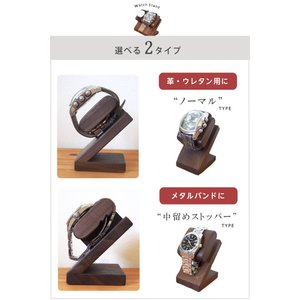 時計スタンド 1本用 ノーマルタイプ 腕時計 スタンド ウォッチスタンド 腕時計用ケース 時計置き 木製 ウォールナット 国産 WatchLife|jwcopal|14