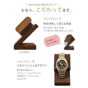 時計スタンド 1本用 ノーマルタイプ 腕時計 スタンド ウォッチスタンド 腕時計用ケース 時計置き 木製 ウォールナット 国産 WatchLife|jwcopal|03