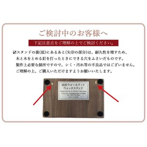 時計スタンド 1本用 ノーマルタイプ 腕時計 スタンド ウォッチスタンド 腕時計用ケース 時計置き 木製 ウォールナット 国産 WatchLife|jwcopal|07