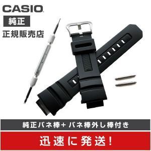 カシオ 時計 バンド ベルト ウレタン G-shock純正 10273059AW-590 AW-59...