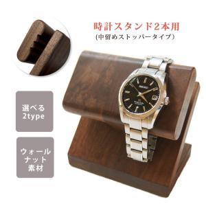 時計スタンド 2本用 中留めストッパー付き 置き ケース 国産 ウォールナット WatchLife|jwcopal