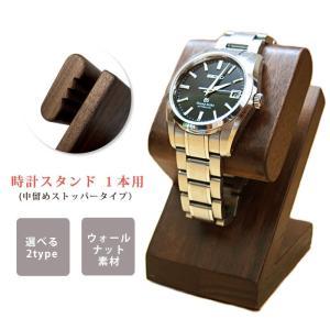 時計スタンド 1本用 中留めストッパー付き 置き 腕時計用ケース国産 ウォールナット WatchLife|jwcopal