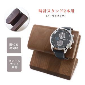 時計スタンド 2本用 ノーマルタイプ 置き 腕時計用ケース 国産ウォールナット WatchLife|jwcopal