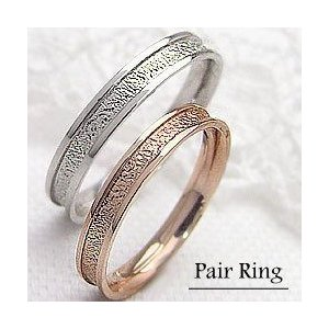 マリッジリング 結婚指輪 粗しデザイン ピンクゴールドK18...