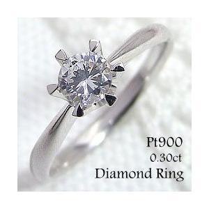 大粒 ダイヤモンドリング プラチナ900 一粒 エンゲージリング 0.30ctup Eカラー VVS1 Excellent Pt900 婚約指輪 鑑定書&リングケース付き|jwl-i