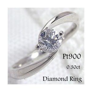 プラチナ 婚約指輪 大粒 ダイヤモンドリング 一粒 エンゲージリング 0.30ctup Fカラー SI1 Good Pt900 婚約指輪 鑑定書&リングケース付き|jwl-i