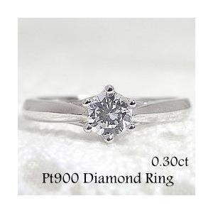 婚約指輪 プラチナ 一粒ダイヤモンドリング 大粒 エンゲージリング 0.30ctup Eカラー VVS1 Excellent Pt900 婚約指輪 鑑定書&リングケース付き|jwl-i