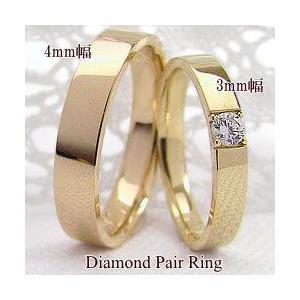結婚指輪 一粒ダイヤモンド 平打ち マリッジリング イエロー...