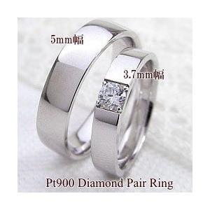 結婚指輪 プラチナ ペアリング 一粒ダイヤモンド 平打ち 大...