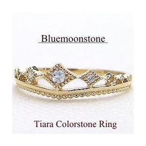 ティアラ ブルームーン ストーンリング イエローゴールドK18 K18YG 6月誕生石 指輪 カラーストーン ダイヤモンドリング ピンキーリングbs06|jwl-i