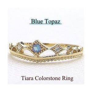 K18YG ブルートパーズ ティアラリング 11月誕生石 指輪 イエローゴールドK18 ピンキーリング ダイヤモンド カラーストーン 指輪 bs11|jwl-i