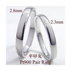 結婚指輪 プラチナ 平甲丸 マリッジリング Pt900 ペア...