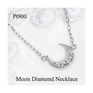 ネックレス ムーンネックレス プラチナ ダイヤモンド 月 ペンダント Pt900 Pt850 jwl-i