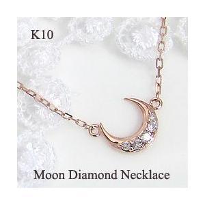 ネックレス ムーンネックレス 10金 ペンダント ダイヤモンド 月 jwl-i