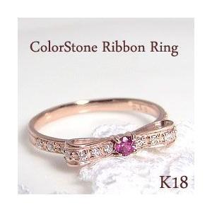 リボンリング リボンモチーフ 誕生石リング ダイヤモンド カラーストーン K18WG K18PG K18YG|jwl-i