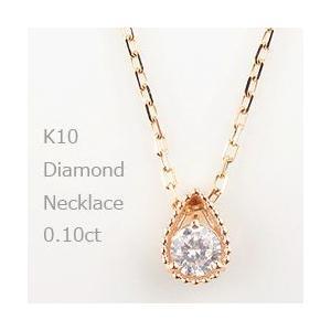 ネックレス レディース 一粒ダイヤモンドネックレス 10金 0.10ct しずくペンダント K10WG K10PG K10YG ミル打ち ホワイトデー プレゼント|jwl-i