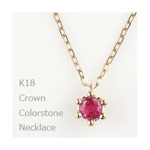 クラウン ネックレス 18金ペンダント 一粒 誕生石  K18WG K18PG K18YG カラーストーン 王冠|jwl-i