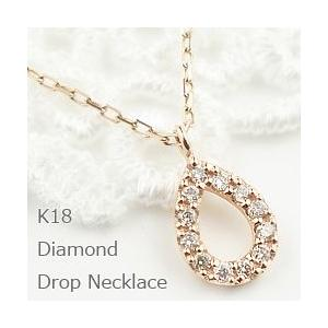 ネックレス レディース ドロップ ダイヤモンド しずく ペンダント ネックレス 18金 K18WG K18PG K18YG クホワイトデー プレゼント|jwl-i