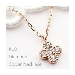ネックレス レディース クローバーネックレス ダイヤモンド ネックレス 四葉のクローバー 18金 K18 クリスマス プレゼント|jwl-i