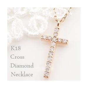 ネックレス クロスネックレス ダイヤモンド 18金 十字架ペンダント K18|jwl-i