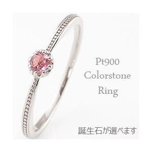 カラーストーンリング 指輪 誕生石 ピンキーリング プラチナ ミルウチ Pt900 人気 ハート|jwl-i