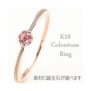 カラーストーンリング 指輪 誕生石 ピンキーリング ホワイトゴールドK18 ピンクゴールドK18 イエローゴールドK18 ミルウチ 人気 ハート|jwl-i