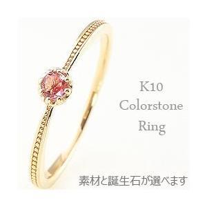 カラーストーンリング 指輪 誕生石 ピンキーリング ホワイトゴールドK10 ピンクゴールドK10 イエローゴールドK10 ミルウチ 人気 ハート|jwl-i