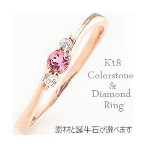 カラーストーンリング 指輪 誕生石 ピンキーリング ホワイトゴールドK18 ピンクゴールドK18 イエローゴールドK18 スリーストーン ダイヤモンド 人気|jwl-i